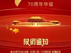 2019威视达康国庆节放假通知