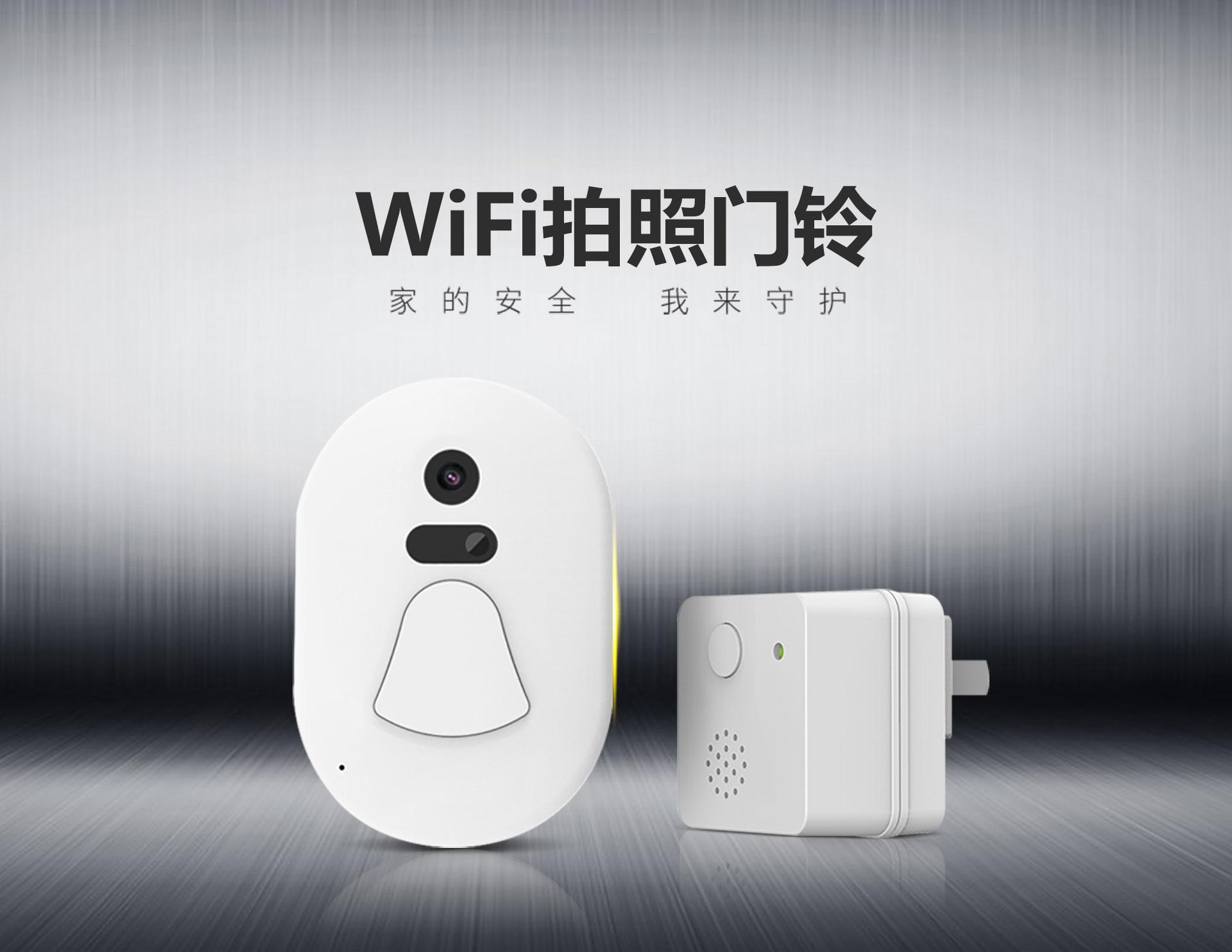 智能WiFi拍照门铃