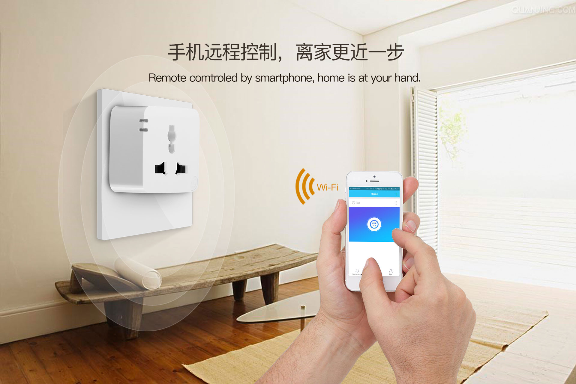 WiFi智能插座